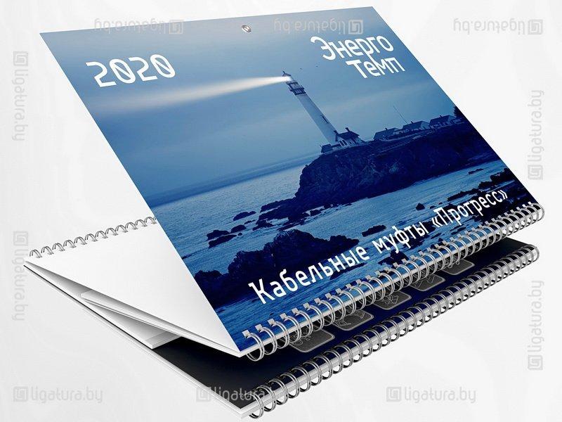 Квартальный календарь на 2020 год для компании Энерготемп