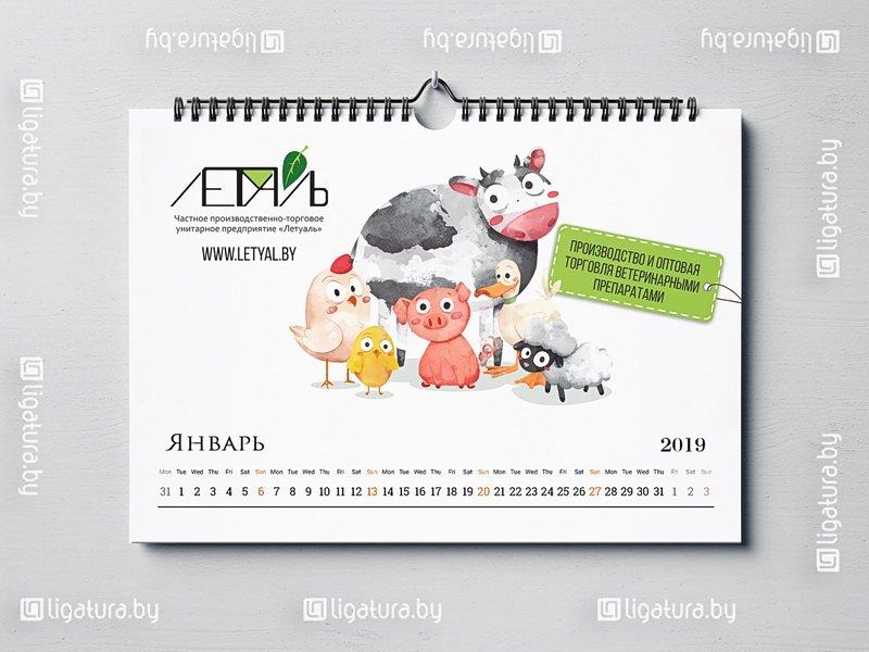 Календарь настенный перекидной для Летуаль