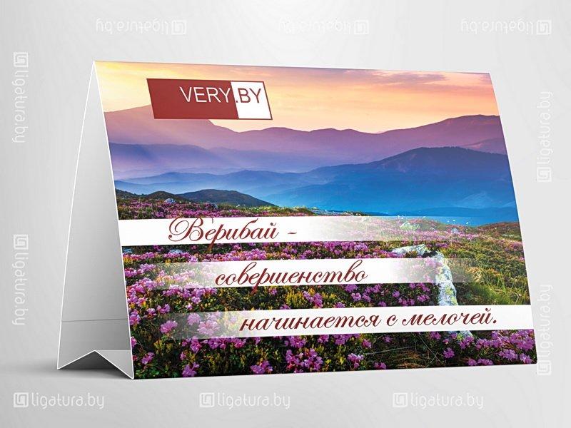 Календарь-домик с перекидными листами для Верибай