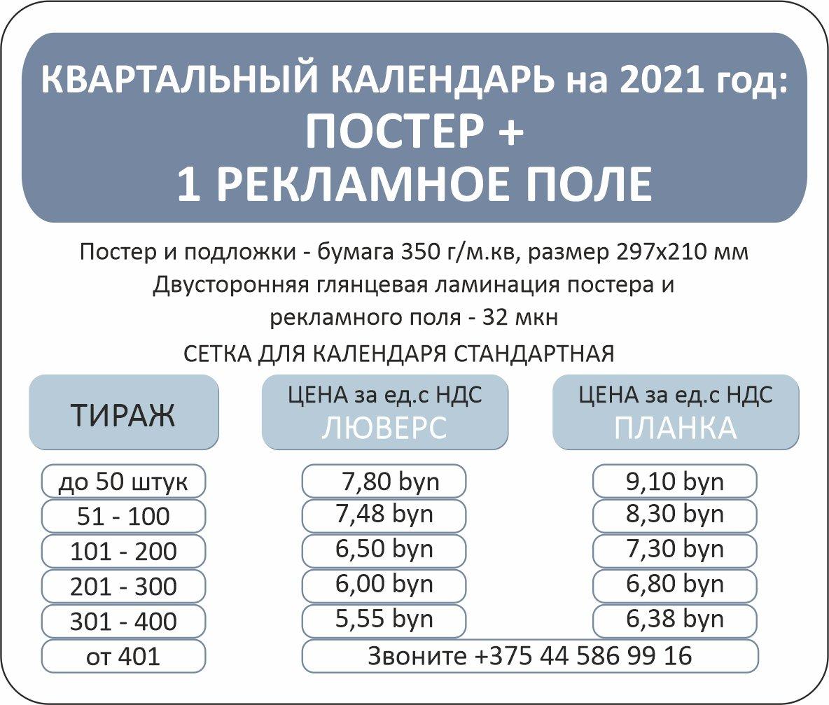 Стоимость квартальных календарей на 2021 год с 1 рекламным полем