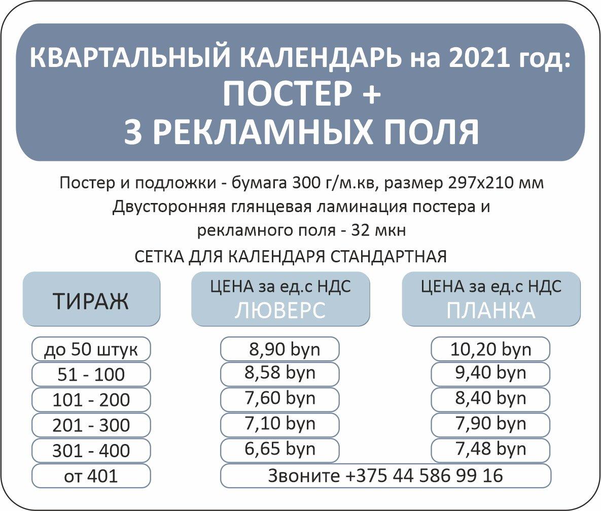 Стоимость квартальных календарей на 2021 год с 3 рекламными полями