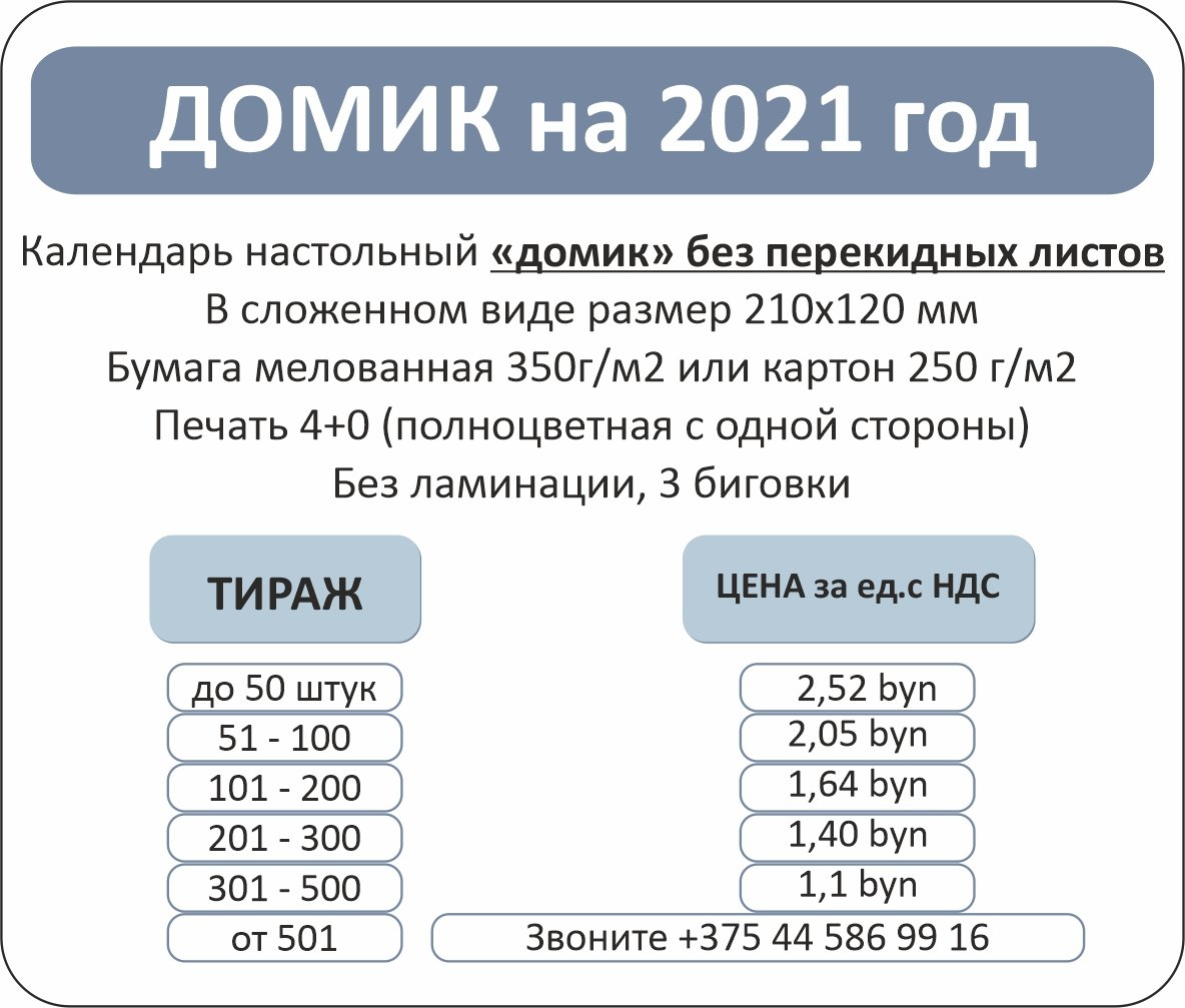 Цены на Календари-домики на 2021 без перекидных листов