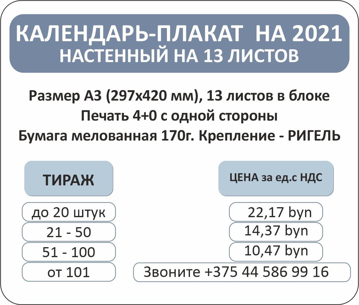 Цены на настенные календари на 2021 - 13 листов