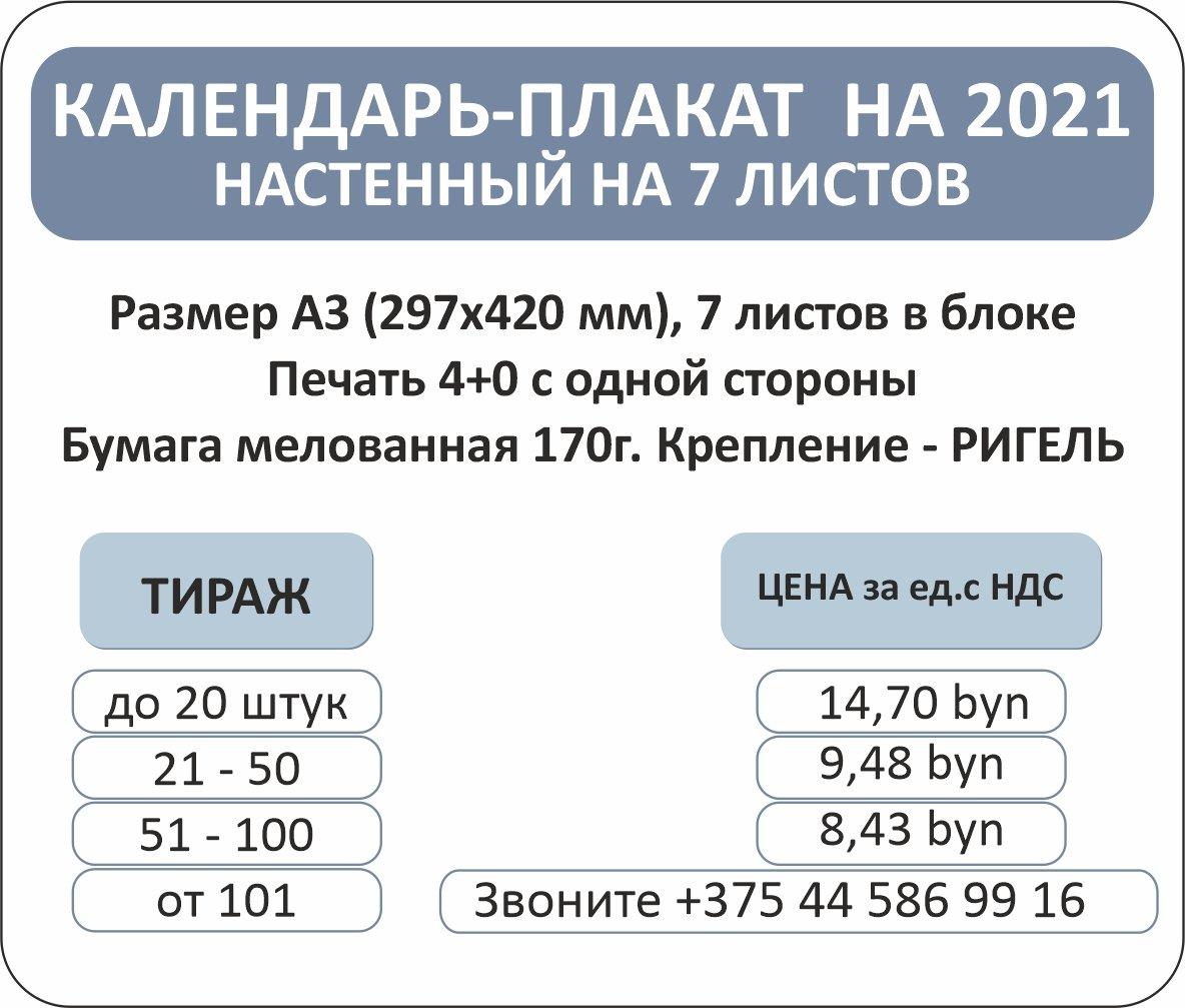 Цены на настенные календари на 2021 - 7 листов