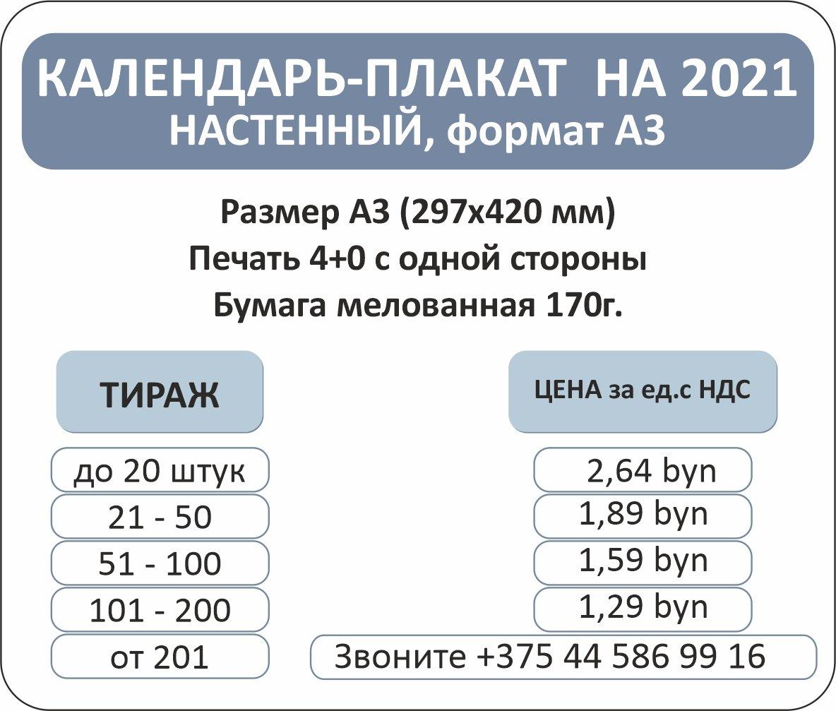Цены на настенные календари на 2021