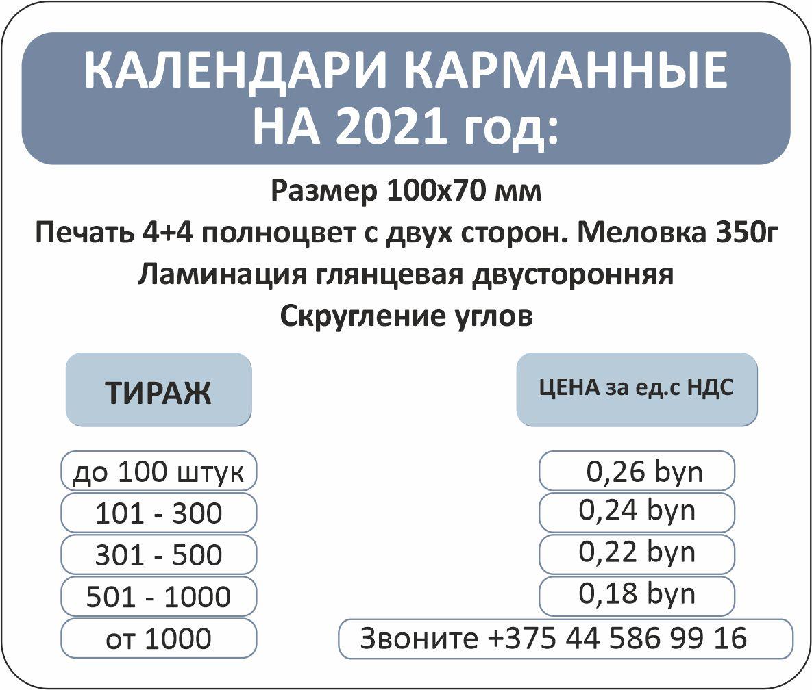 Цены на карманные календарики на 2021 год